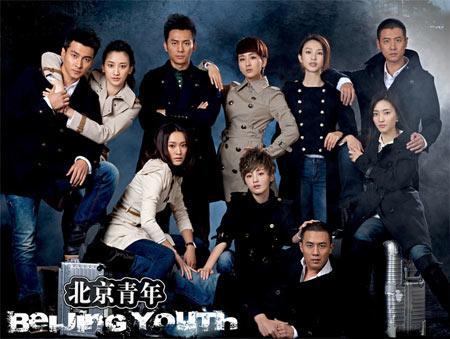 """《北京青年》与《奋斗》,《我的青春谁做主》组成""""青春三部曲"""",演员图片"""