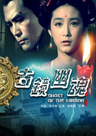 《古镜幽魂》讲述人鬼恋的故事-爱布谷-中国网络电视图片
