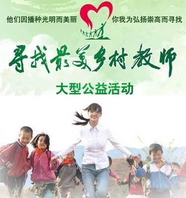 2012寻找最美乡村教师:奉光辉-爱布谷-中国网